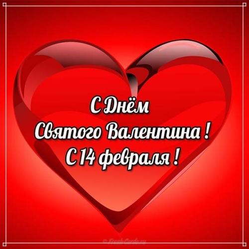 Скачать онлайн волнующую картинку (поздравление любимой девушке) с днём святого Валентина! Переслать в telegram!