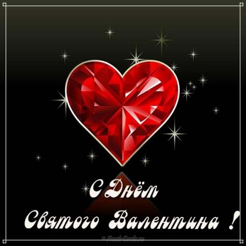 Скачать бесплатно тактичную картинку (поздравление любимой девушке) с днём святого Валентина! Для вк, ватсап, одноклассники!