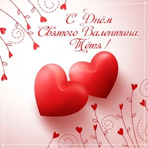 Скачать грациозную картинку (поздравление любимой девушке) с днём святого Валентина! Переслать в viber!