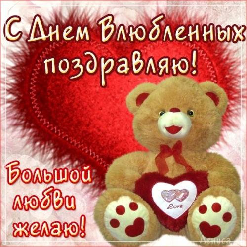 Скачать отменную картинку на день святого Валентина, девушке! Поделиться в pinterest!