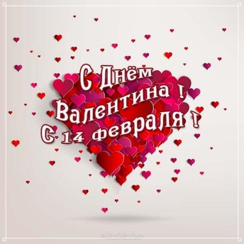 Найти дивную открытку на день святого Валентина, девушке! Для инстаграма!