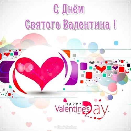 Скачать откровенную открытку на день святого Валентина, девушке! Отправить в телеграм!