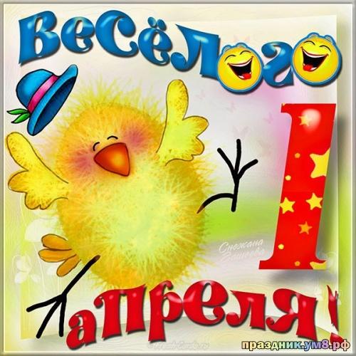 Скачать онлайн чуткую открытку на день смеха (1 апреля)! Отправить на вацап!