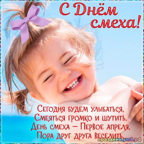Скачать онлайн вдохновляющую открытку с днём смеха (поздравление с 1 апреля)! Переслать в пинтерест!