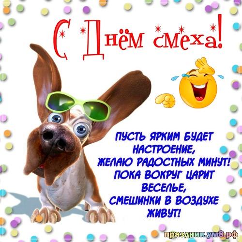 Найти творческую картинку с днём смеха (поздравление с 1 апреля)! Поделиться в вацап!