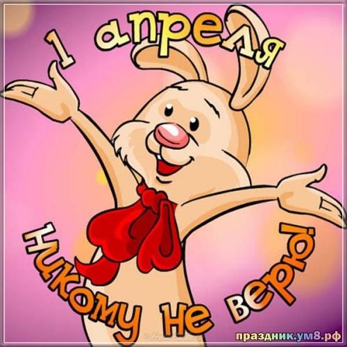 Скачать бесплатно добрейшую картинку на 1 апреля (день дурака, смеха)! Отправить в телеграм!