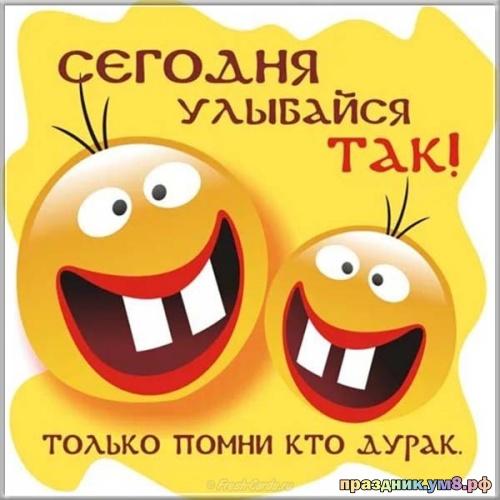 Найти крутую открытку с днем смеха (день дурака)! Переслать в пинтерест!