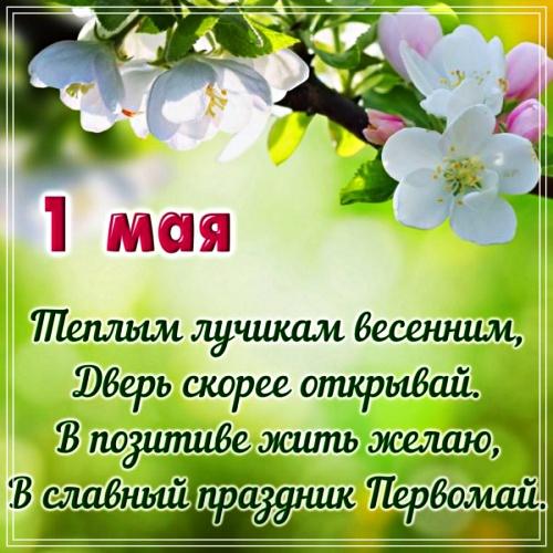 1 мая (Первомай)