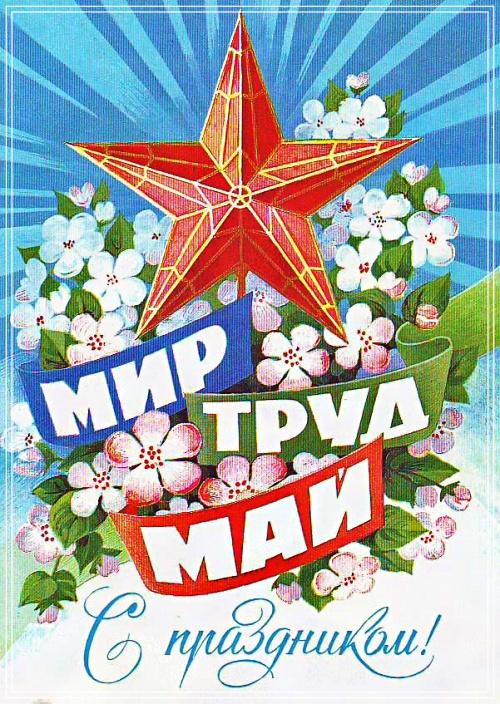 Скачать бесплатно изумительную открытку на первомай (1 мая)! Поделиться в вацап!