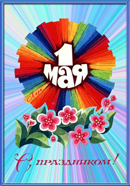 Найти гениальную открытку на первомай (1 мая)! Отправить в вк, facebook!