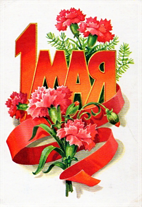 Найти ненаглядную открытку на первомай (1 мая)! Переслать в пинтерест!