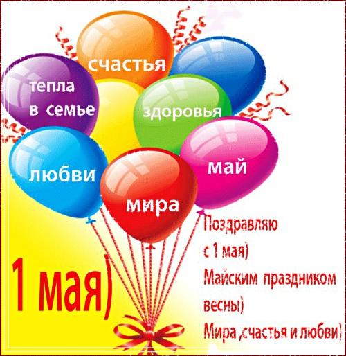 Скачать онлайн воздушную открытку на первомай (1 мая)! Отправить по сети!