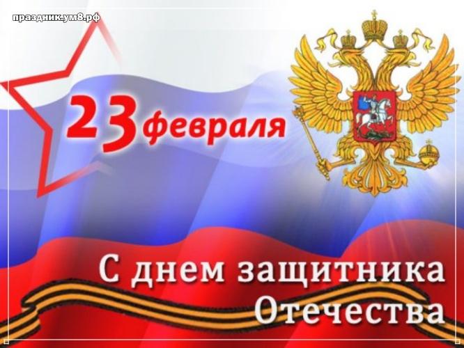 Скачать онлайн оригинальную открытку с днём защитника Отечества (23 февраля)! Поделиться в whatsApp!