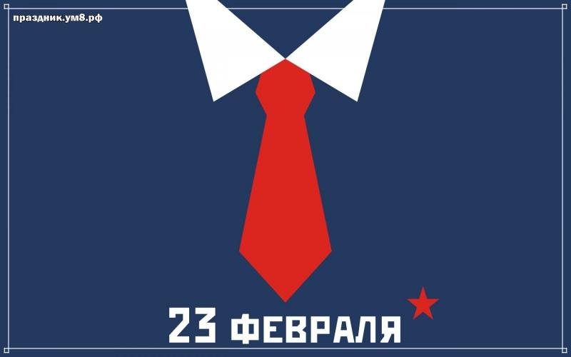 Скачать золотую открытку на день защитника Отечества (23 февраля) парню! Переслать на ватсап!