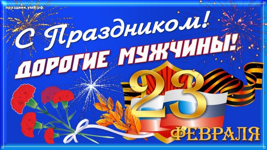 23 февраля! День защитника отечества (Родины)!