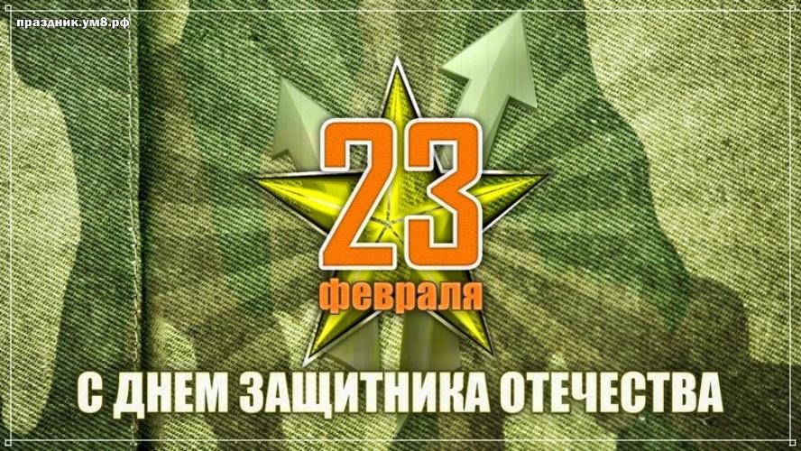 Скачать драгоценную открытку с днём защитника Отечества (23 февраля)! Поделиться в facebook!
