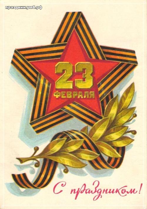 Скачать нужную открытку на день защитника Отечества (23 февраля) парню! Переслать в instagram!