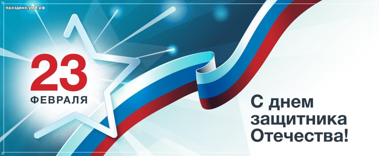 Найти блестящую открытку с днём защитника Отечества (23 февраля)! Поделиться в facebook!