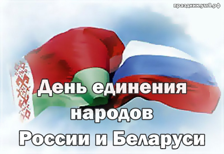 Найти впечатляющую открытку (открытки с флагами) с днем единения народов России и Баларуси! Отправить в телеграм!