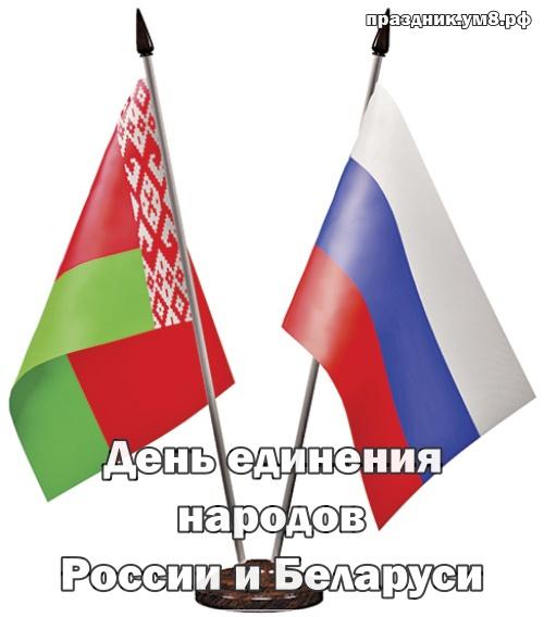 Скачать онлайн праздничную открытку (флаги стран) на день единения народов России и Баларуси! Отправить в вк, facebook!