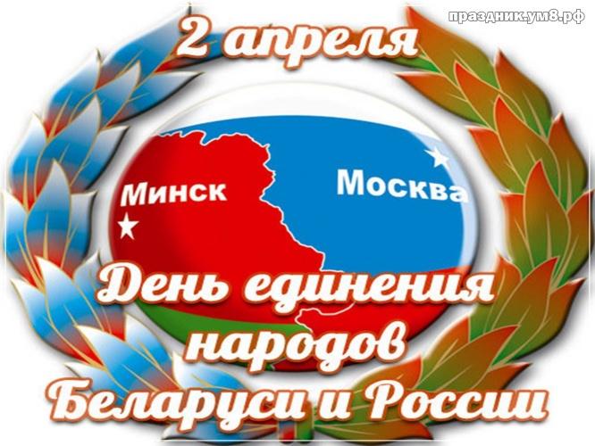 Найти загадочную картинку с днём единения народов России и Баларуси (поздравление)! Поделиться в whatsApp!
