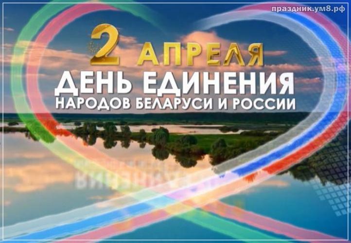 Скачать онлайн классную открытку на день единения народов России и Баларуси! Поделиться в вацап!