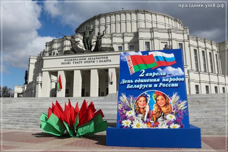 Скачать бесплатно шикарную картинку (флаги стран) на день единения народов России и Баларуси! Переслать в пинтерест!