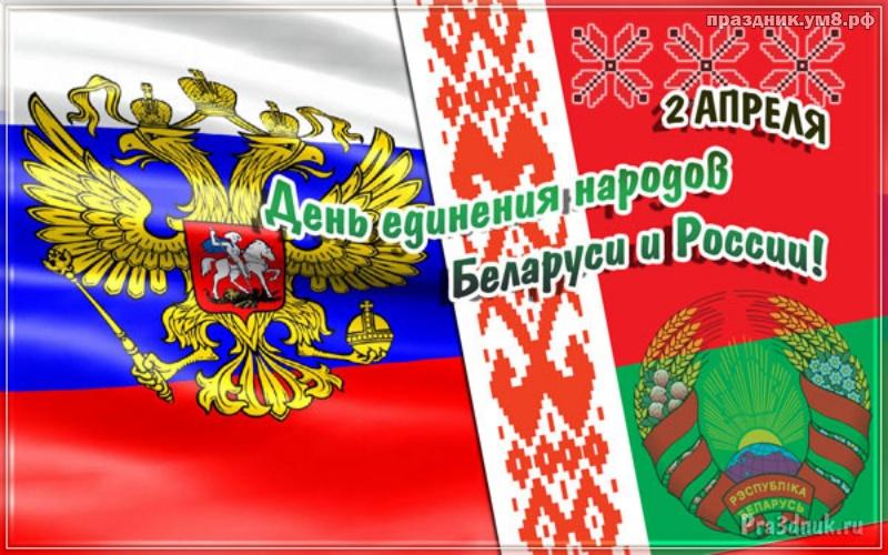 Найти элегантную картинку на день единения народов России и Баларуси! Для инстаграма!