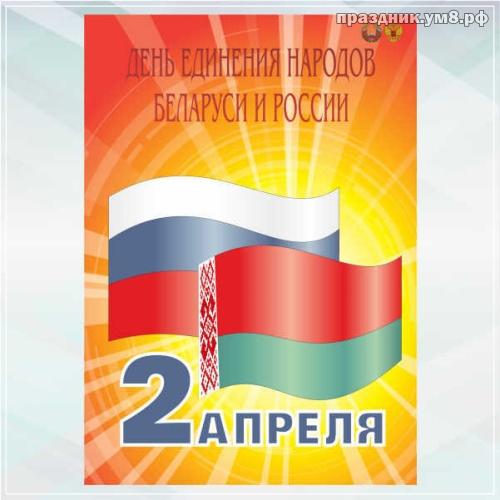 Скачать уникальную открытку с днём единения народов (2 апреля)! Отправить на вацап!