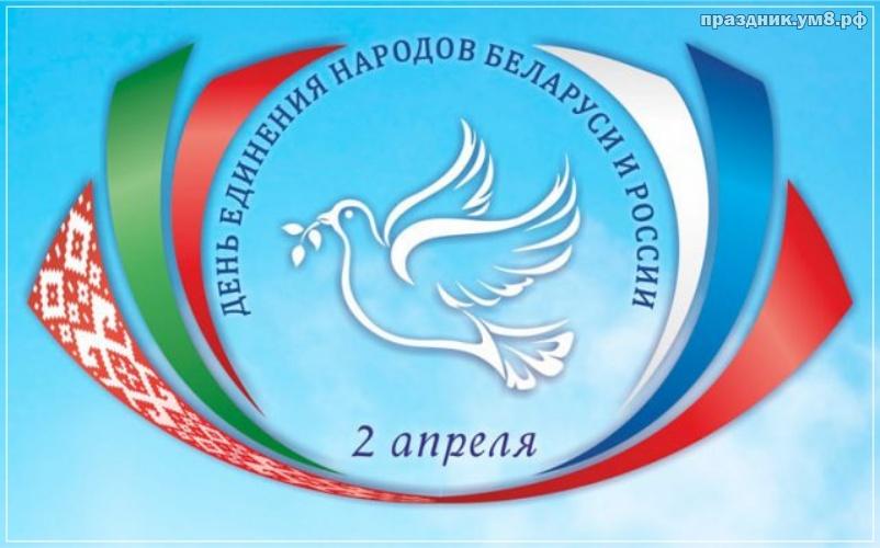 Скачать онлайн воздушную картинку с днём единения народов России и Баларуси (поздравление)! Переслать на ватсап!