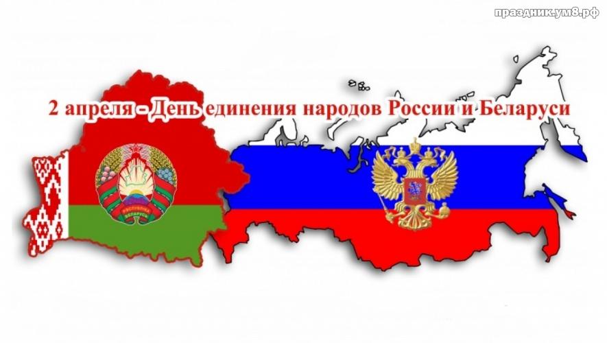 Найти эмоциональную открытку (флаги стран) на день единения народов России и Баларуси! Поделиться в whatsApp!