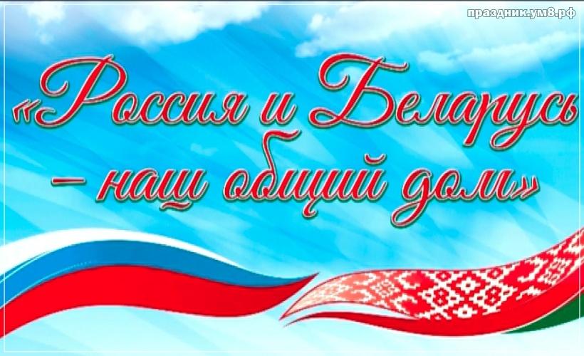 Скачать онлайн отпадную картинку на день единения народов России и Баларуси! Переслать в вайбер!