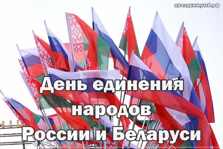 Скачать онлайн царственную картинку (флаги стран) на день единения народов России и Баларуси! Переслать на ватсап!