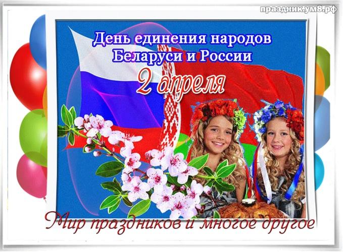 Скачать божественную картинку (открытки с флагами) с днем единения народов России и Баларуси! Переслать в telegram!