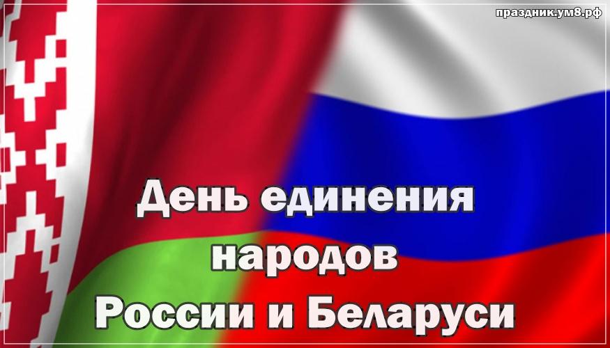 Скачать достойную картинку на день единения народов России и Баларуси! Переслать в instagram!