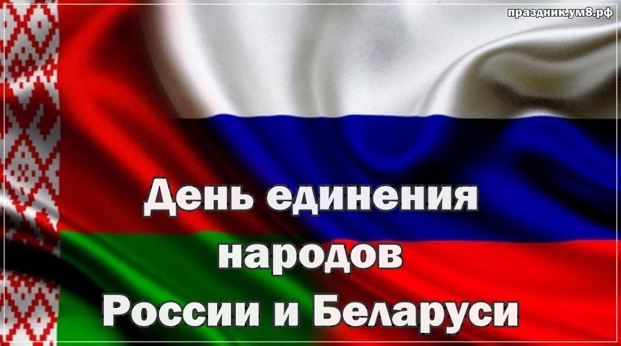 Скачать онлайн чудодейственную картинку (флаги стран) на день единения народов России и Баларуси! Отправить в вк, facebook!