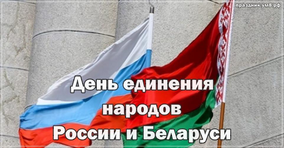 Скачать онлайн золотую картинку (флаги стран) на день единения народов России и Баларуси! Поделиться в вацап!