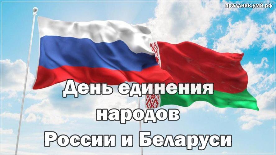 Скачать бесплатно замечательнейшую открытку (открытки с флагами) с днем единения народов России и Баларуси! Отправить на вацап!