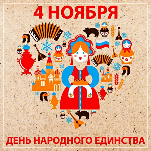 Найти добрейшую открытку на день народного единства! Для инстаграм!