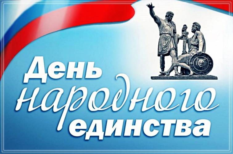 Скачать онлайн креативную открытку с днём народного единства! Переслать в пинтерест!