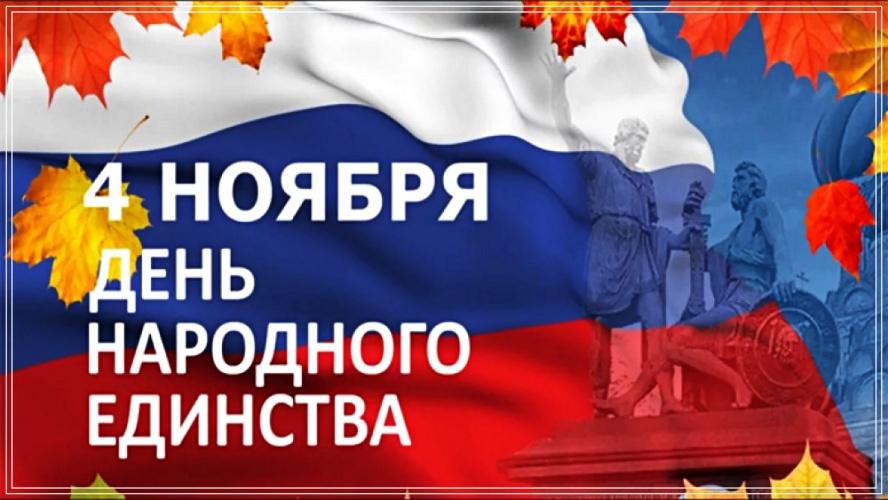Найти талантливую картинку с днём единства народов (4 ноября)! Поделиться в вк, одноклассники, вацап!