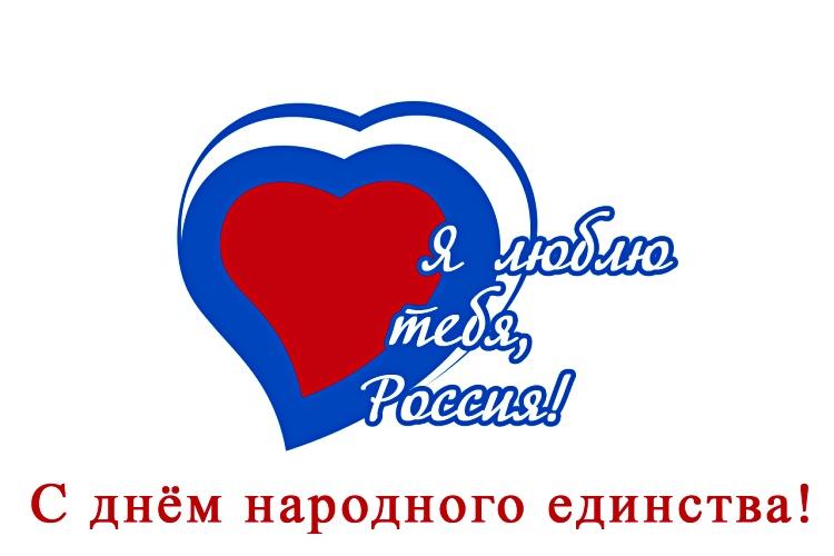 Скачать бесплатно добрейшую открытку с днём единства народов (4 ноября)! Для вк, ватсап, одноклассники!
