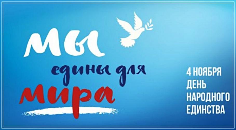Скачать бесплатно жизнерадостную открытку с днём единства народов (4 ноября)! Отправить на вацап!