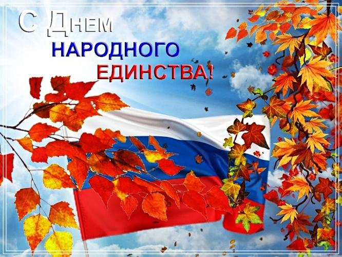 Скачать онлайн замечательнейшую открытку с днём единства народов (4 ноября)! Поделиться в вк, одноклассники, вацап!