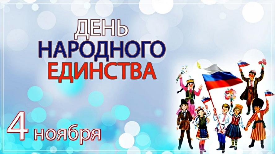 Скачать онлайн отменную открытку с днём единства народов (4 ноября)! Отправить по сети!