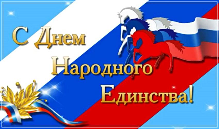 Скачать онлайн отменную картинку с днём народного единства! Переслать в telegram!