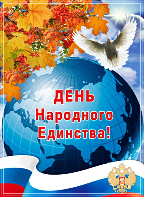 Скачать онлайн милую открытку на день единства (4 ноября)! Отправить по сети!