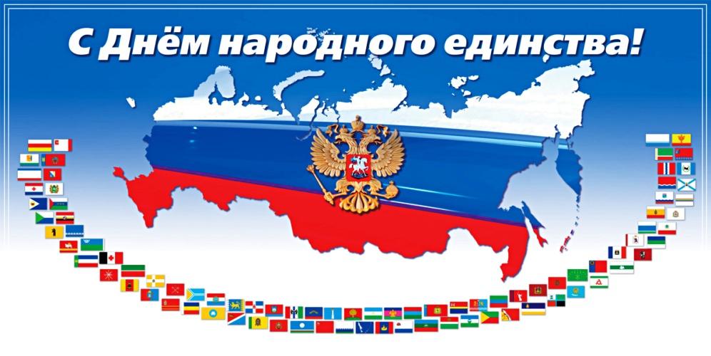 Скачать бесплатно восторженную картинку с днём единства народов (4 ноября)! Для инстаграма!