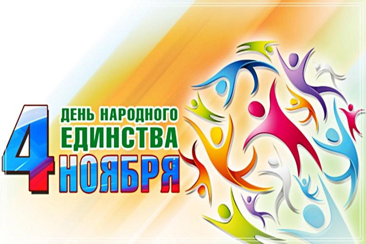 Найти чудную открытку с днём народного единства! Отправить в вк, facebook!