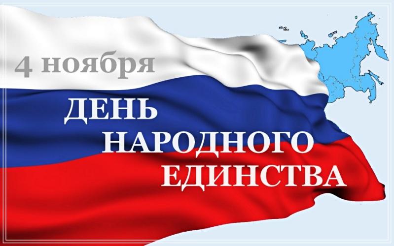 Скачать онлайн яркую открытку на день народного единства! Переслать на ватсап!